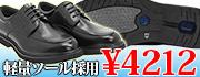 快適な履き心地のビジネス靴が送料無料で!