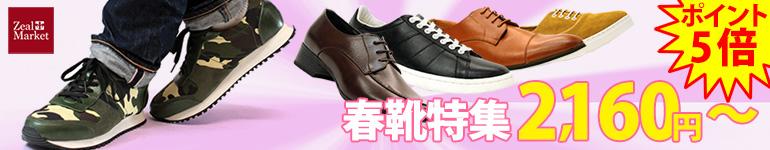 新生活応援!当店が厳選した春靴特集を開催中!