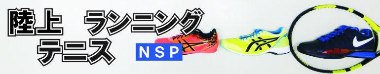 NSPニシナガスポーツ