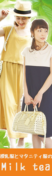 授乳服とマタニティ服のMilk tea