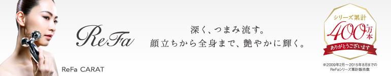 女優愛用の美容ローラーリファ!