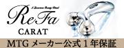 賀来千香子さん愛用!美容ローラーReFaでフェイスケア