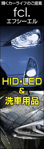 HID・LED & 洗車用品のエフシーエル