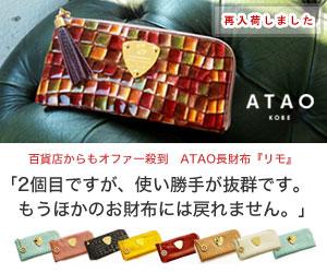ATAO(アタオ)神戸のハンドバッグリモヴィトロ