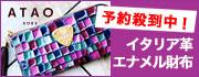 神戸ブランドATAO(アタオ)の長財布