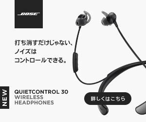 ノイズをコントロールする、Boseの新しいイヤホン