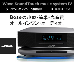 Bose の小型高音質オーディオ。キャンペーン実施中!