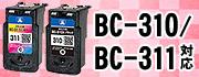 BC-310・311対応リサイクルインク送料無料