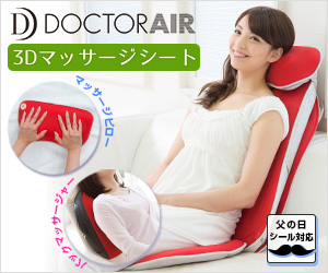 ドクターエア 3Dマッサージシリーズ