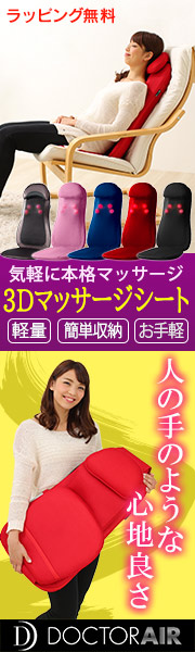 ドクターエア 3DマッサージシートS MS-001
