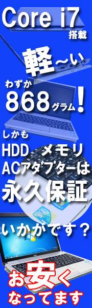 今が買い時!Core i7搭載の中古NECノート