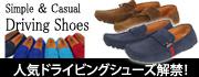 メンズファッションドライビングシューズ靴スリッポン