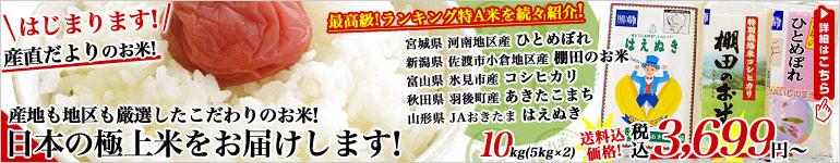日本の極上米をお届けします!