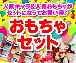 おもちゃの三洋堂