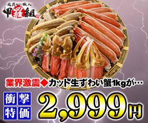 衝撃特価の最安値に挑戦!カット生ずわい蟹1kg