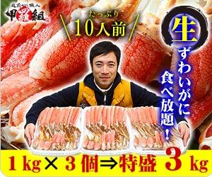 カット生ずわい蟹どっさり3kg⇒最安値挑戦価格!