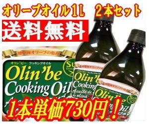 オリーブオイルが1本単価730円送料無料の2本組!