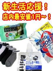 新生活応援!店内最安値1円〜!