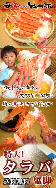 お中元の贈り物に!特大タラバ蟹脚1kg