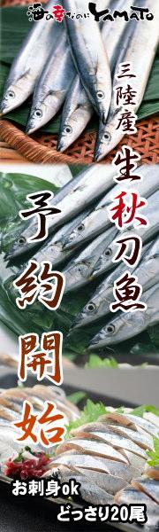 三陸秋の味覚「生秋刀魚」いよいよ先行予約スタート!