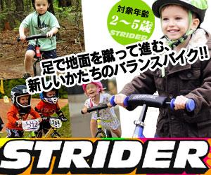 バランス感覚UPで自転車の練習に最適!ストライダー