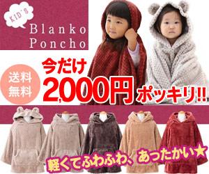 軽くてふわふわ、あったかい♪子ども用着る毛布