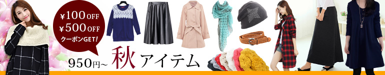クーポン有!秋のワンピ、スカート、小物など