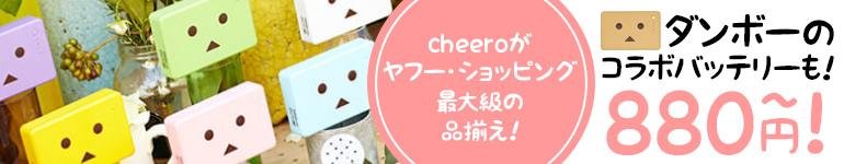 cheeroモバイルバッテリー勢ぞろい!