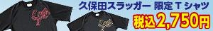 スラッガーTシャツ2,750円