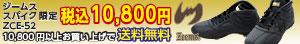 ジームス スパイク10,800円