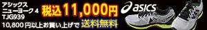 アシックス ニューヨーク4 TJG939 11,000円