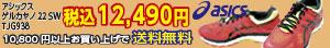 アシックス ゲルカヤノ TJG938 12,490円