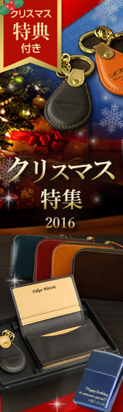 クリスマス特集2016 名入れプレゼント トレジャー