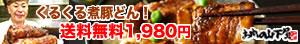 送料無料1,980円お口とろ〜ん煮豚丼のもと!