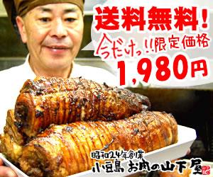 送料無料!お口でとろぉ〜ん♪小豆島醤油豚丼のもと