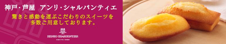 洋菓子ギフトのアンリ・シャルパンティエ