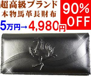 5万円→4,980円!馬革の長財布が90%OFF