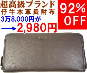 3万8,000円→2,980円!超高級ブランド財布92%OFF
