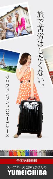 スーツケースと旅行かばんの夢市場