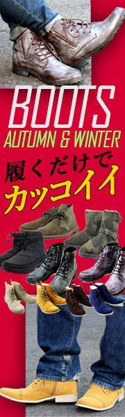 履くだけでカッコイイ秋冬ブーツ!