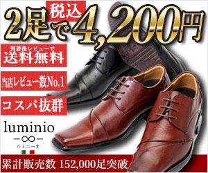 2足で4200円ビジネスシューズ イタリアンデザイン