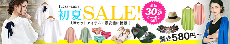 全品30%OFFクーポンでGET!lucky-anna初夏SALE