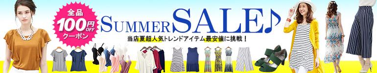 全品100円OFFクーポンでGET!最安値に挑戦!