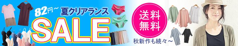 夏クリアランスSALE!82円〜秋新作も続々