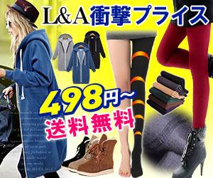 送料無料!498円〜!冬定番アイテム特価中