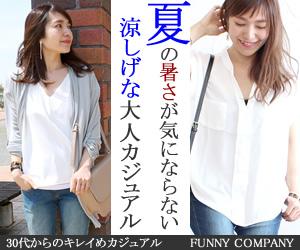 30代からのキレイめカジュアル FUNNY COMPANY
