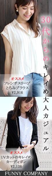30代のキレイめ大人カジュアル 〜FUNNY COMPPANY
