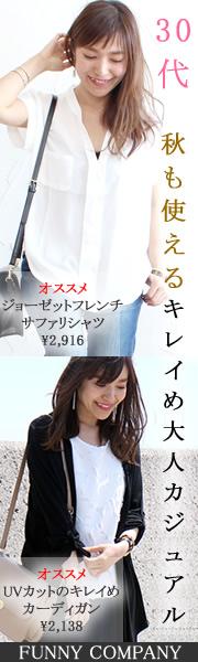 30代のキレイめ大人カジュアル 〜FUNNY COMPANY