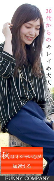 30代からのキレイめ大人カジュアル 〜FUNNY COMPANY