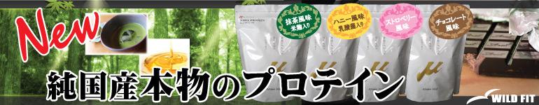 純国産本物のホエイプロテイン!米麹と乳酸菌をプラス